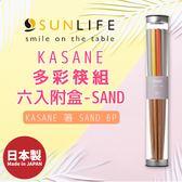 日本製【SUNLIFE】KASANE多彩筷組 六入附盒 - SAND