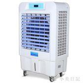 220V商用工業冷風機 移動水冷空調扇網吧餐廳商用加水制冷風扇單冷 KV553 『小美日記』