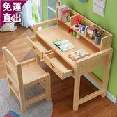 書桌兒童寫字桌椅套裝實木小學生家用女孩學習桌小孩書桌書柜組合男孩 免運直出 交換禮物