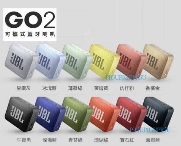 平廣 結帳現折正台灣公司貨保1年 JBL GO 2 GO2 藍芽喇叭 防水 喇叭 可支援aux 輸入