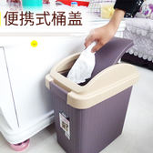 年終9折大促 塑料翻蓋垃圾桶家用衛生間客廳廚房臥室衛生桶12升夢想巴士