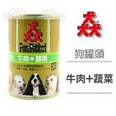 Pure Petfood 猋罐頭 牛肉+蔬菜 狗罐385g