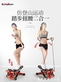 踏步機踏步機女家用機小型原地多功能健身器材踩腳踏運動登山機 LX 熱賣單品