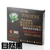【63482104】PHOEBE非絲比新配方天然草本護髮增色指甲花粉(Henna粉)-自然黑色(1盒)