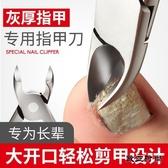 指甲剪刀灰厚專用老人剪腳趾甲鉗套裝剪指特超大號碼大口修腳工具 歐亞時尚
