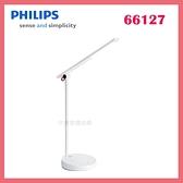 可刷卡◆PHILIPS飛利浦 LED 7.4W品慧可調光檯燈 66127◆台北、新竹實體門市