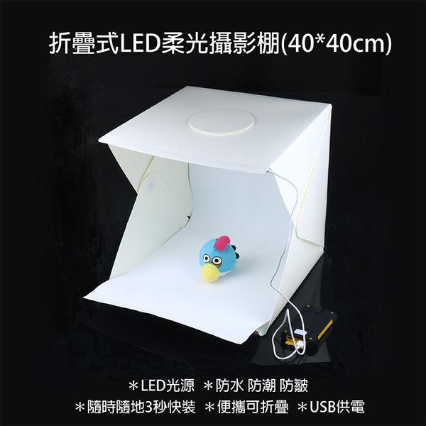 攝彩@折疊式LED柔光攝影棚 柔光箱 攝影燈箱 拍攝柔光箱 閃光燈 柔光棚 簡易攝影棚 40*40cm 彰化市