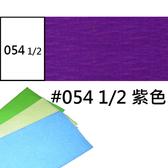 Beatrix Peacock Crepe 崧億 皺紋紙 054 1/2 紫色 約50*150cm