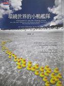 【書寶二手書T8/科學_ZFP】環繞世界的小鴨艦隊_蘇楓雅, 埃貝斯邁爾