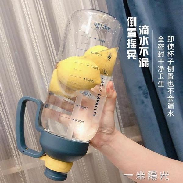 帶刻度塑料水杯子女大容量1.8L男便攜水瓶吸管太空杯戶外運動水壺  一米陽光