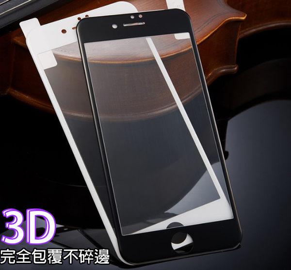 3D滿版鋼化玻璃保護貼 iPhone 6 / 6S / Plus 均一價