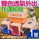 【培菓平價寵物網】dyy》雙色透氣寵物航空捷運高鐵外出托運輸籠1號48*32cm