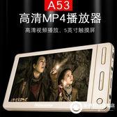 隨身聽 MP4MP5播放器觸摸屏迷你隨身聽有屏學生5寸高清視頻MP3 外放