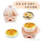 蒸蛋器 早餐蒸蛋器家用小型煮蛋器自動斷電 贈蒸蛋碗量杯