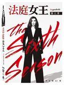 法庭女王 第6季 DVD The Good Wife Season 6 免運 (購潮8)
