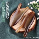 刮痧板 魚形刮痧板面部美容牛角板瘦臉部通用排毒疏通經絡按摩女 交換禮物
