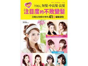 直擊!短髮x中長髮x長髮,注目度100%的不敗變髮:日韓女孩都在學的41款編髮造型