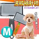 【培菓平價寵物網】DYY》犬貓用波紋握把鋼絲無圓頭針梳-M號