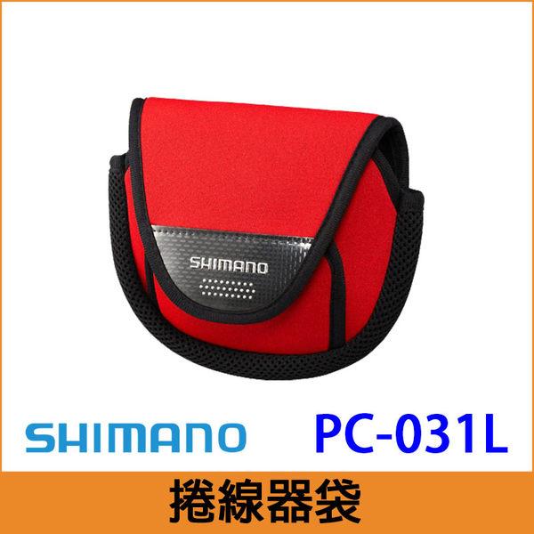 橘子釣具 SHIMANO 捲線器袋PC-031L(紡車式)#紅色M