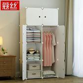 衣櫃 衣櫃簡約現代經濟型組裝實木板式宿舍單人省空間簡易塑膠收納衣 名創家居館 DF 全館免運