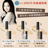 韓國 The saem Tip Concealer 完美遮瑕膏 6.5g