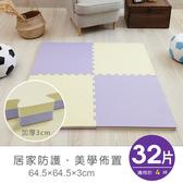 【APG】舒芙蕾64*64*3cm雙色巧拼地墊-多色可選一包32片紫+鵝黃