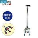 【海夫健康生活館】日華 拐杖手杖 四腳/立式/伸縮/鋁合金材質/加固m型(ZHCN1913-B)