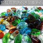 (雙12購物節)水晶石頭腰果石水族箱底砂造景底沙擺件魚缸裝飾品五彩景觀石子