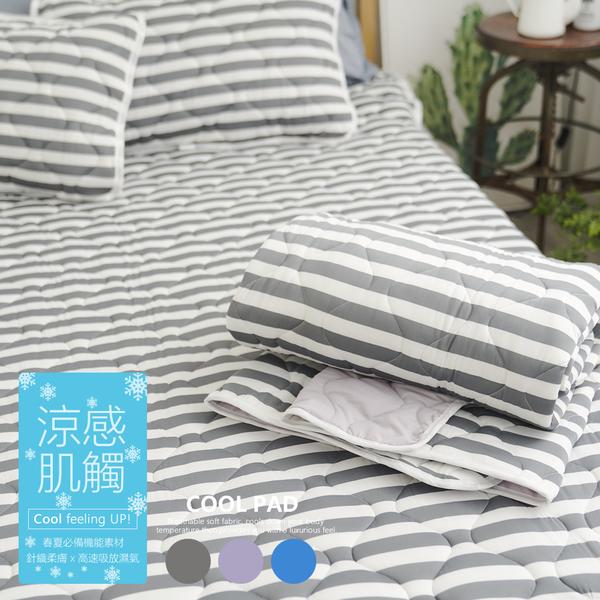 COOL涼感親膚針織涼被-灰(4x5尺)台灣製 TTRI涼感測試|SGS檢驗【小日常寢居】