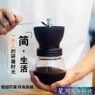 咖啡機 手搖磨豆機手動咖啡豆研磨機家用小型手磨咖啡機磨咖啡豆 手動 星河光年