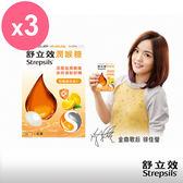 舒立效Strepsils 潤喉糖 柑橘維他命C (24粒) x3