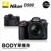 Nikon 尼康 D500 單機身 公司貨 DX機皇 ★贈32G+24期免運費★ 薪創數位