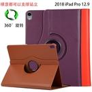 88柑仔店~2018蘋果iPad Pro 12.9平板保護套 A2014休眠皮套A1983旋轉外殼包