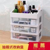 抽屜式遙控器化妝品收納盒家用桌面梳妝臺護膚品口紅首飾盒塑料大