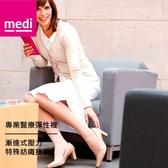 美締 medi 專業醫療彈性襪 機能型褲襪 ccl.1 膚色、不露趾 (單件) 德國進口【杏一】
