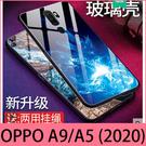 【萌萌噠】歐珀 OPPO A9 / A5...