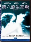 【停看聽音響唱片】【DVD】第六感生死戀