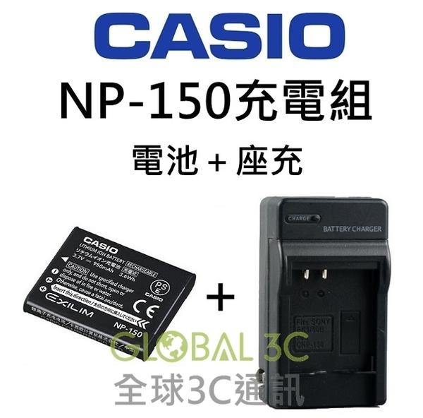 CASIO 相機 NP-150 充電組 原廠電池+座充 NP150 CNP-150 TR 70 60 50 35 15 10 150 200 300