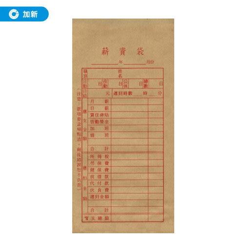 《加新》(入袋)薪俸袋 (50入) 1013B (帳冊/手冊/筆記簿/薪水袋/薪資袋)