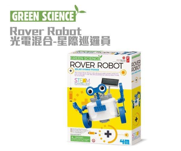 【4M】03417 光電混合 星際巡邏員 Rover Robot