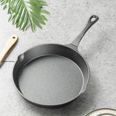 加厚無涂層鑄鐵平底煎鍋不黏生鐵鍋煎蛋牛排烙餅攤餅鍋燃氣電磁爐 YDL