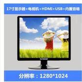全新電腦顯示器17寸 顯示屏監控辦公PS4igo爾碩數位3c