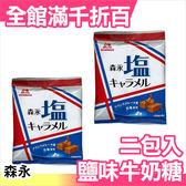 【小福部屋】日本 森永 鹽味牛奶糖 92g 期間限定 使用法國岩鹽 人氣熱銷品 2包入【新品上架】