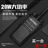 無線魔通對講機民用一對迷你自駕遊工地手持戶外對講器30W大功率 智聯