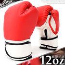 運動12盎司拳擊手套.12oz拳擊沙包手套.格鬥手套沙袋拳套.健身自由搏擊武術散打練習泰拳