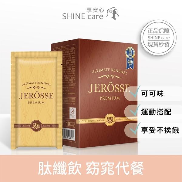 【享安心】可可輕卡肽纖飲 10包/盒 婕樂纖JEROSSE