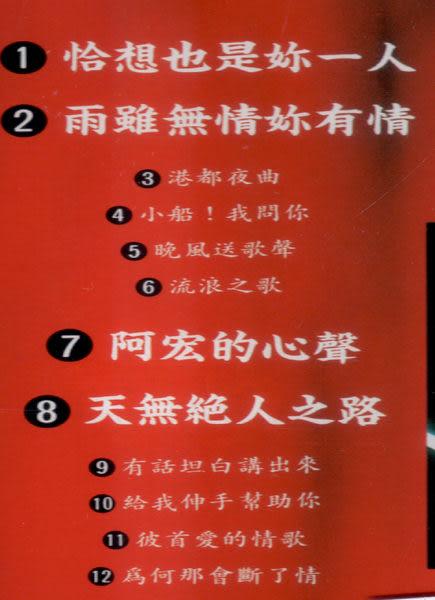 洪榮宏 台語金曲 4 CD (音樂影片購)