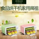 乾燥機 高樂士 干果機家用小型食物烘干機水果蔬菜寵物食品脫水風 【全館免運】