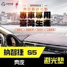 【一吉】【麂皮】12-18年 納智捷 S5避光墊/ 台灣製造 /S5避光墊 S5麂皮 儀表墊 遮陽墊 納智捷避光墊