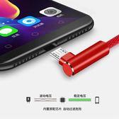 電源線傳輸線安卓數據線充電線智慧手鍊通用彎頭不擋手鍊戲充電器線高速長2米(一件免運)
